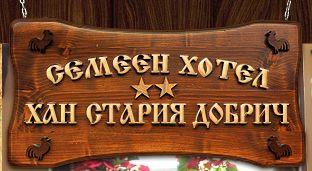 Семеен хотел Хан Стария Добрич