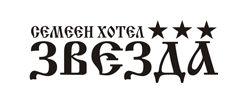 Семеен хотел Звезда – село Съдиево