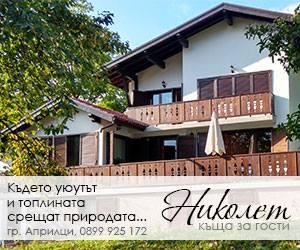 Къща за гости Николет-Априлци