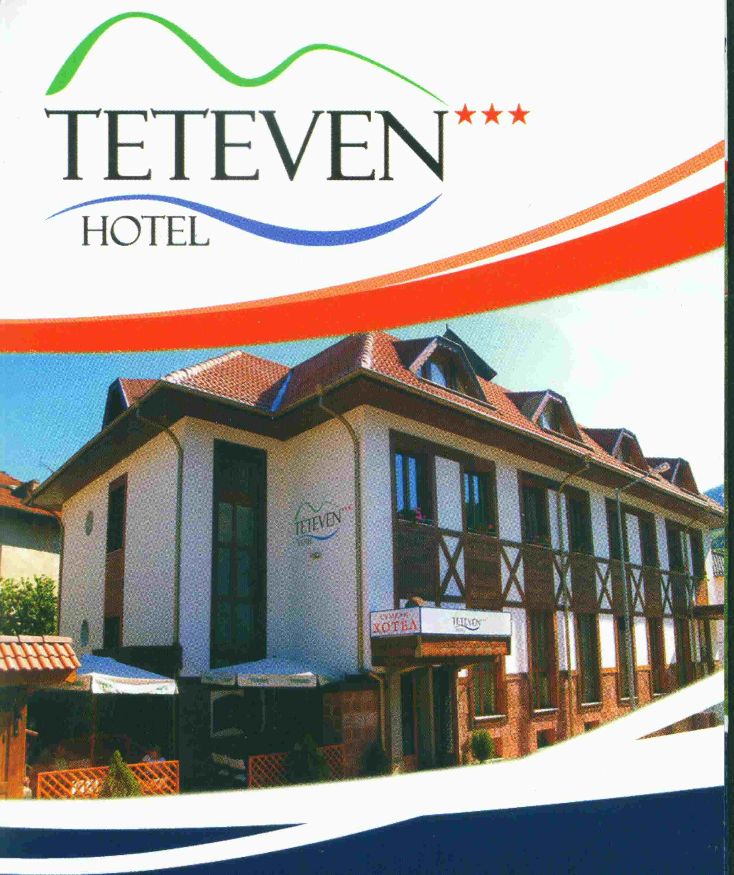 хотел Тетевен