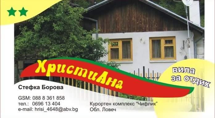 Селски туризъм Къща за гости ХристиАна