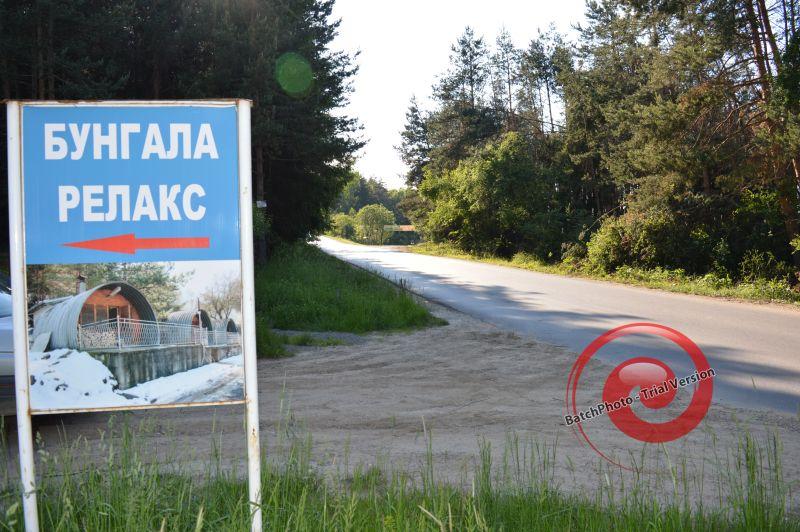 Бунгала Релакс Язовир Искър