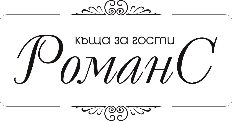 Самостоятелна къща за гости Романс- с.Тича