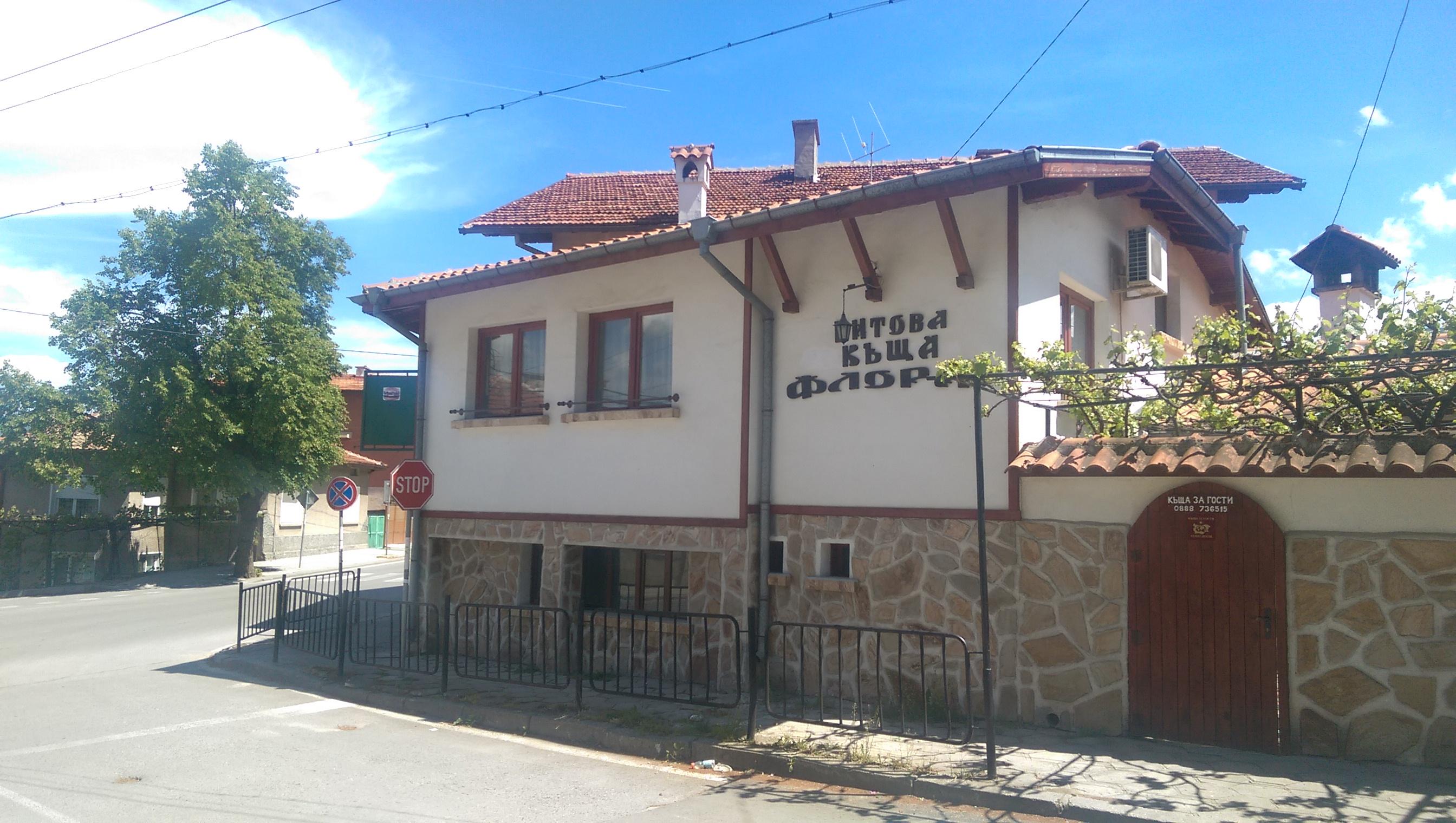 Къща за гости Флора – Сапарева баня