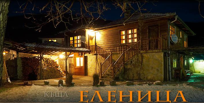Къща ЕЛЕНИЦА – Жеравна