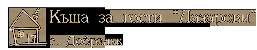Къща Лазарови – с.Добралък