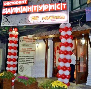 Ресторант Балкантурист