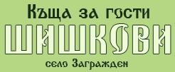 Къща за гости Шишкови