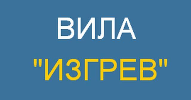 Вила ИЗГРЕВ