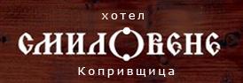 Хотел Смиловене