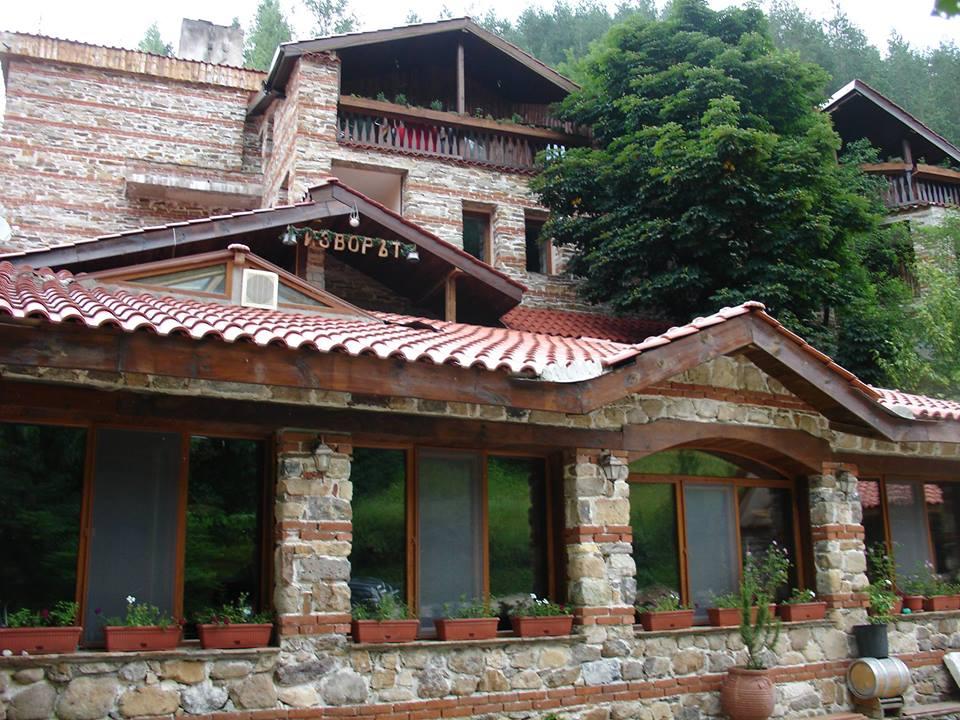 Семеен хотел Изворът