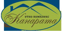Канарата Етно комплекс