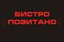 Бистро Позитано  | Заведение за Бързо Хранене в София