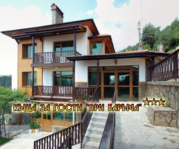 Къща за гости При Баръма
