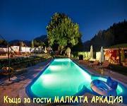 Къща за гости МАЛКАТА АРКАДИЯ