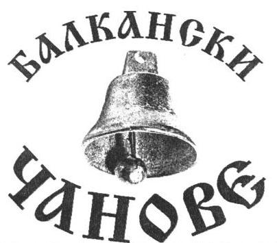 Комплекс Балкански Чанове