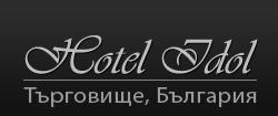 Хотел Идол –  Търговище