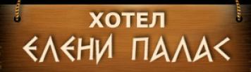 Хотел Елени Палас-ЕЛЕНА
