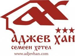 Семеен Хотел Аджев Хан