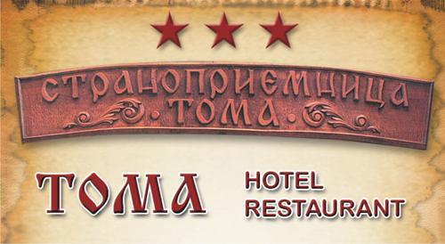 Хотел Тома