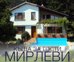 Kъща за гости МИРЛЕВИ Шипка