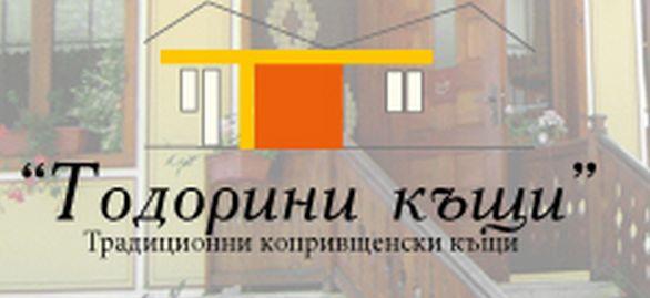 Тодорини Къщи – за гости